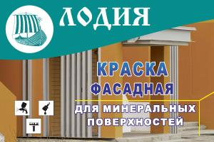 Краска Лодия ВДАК-1281К консилер