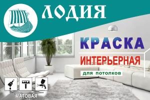 Краска Лодия ВДАК-286 П для потолков